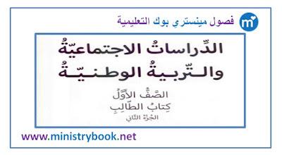 كتاب دراسات اجتماعية وتربية وطنية الصف الاول 2019-2020-2021