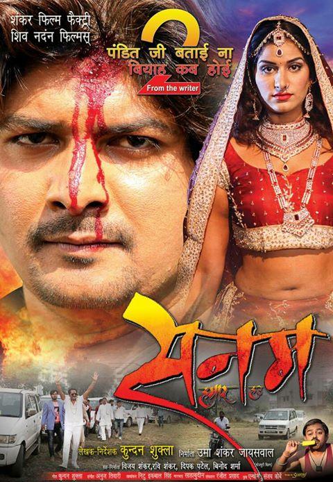 First Look of Bhojpuri Movie Sanam Hamar Hau