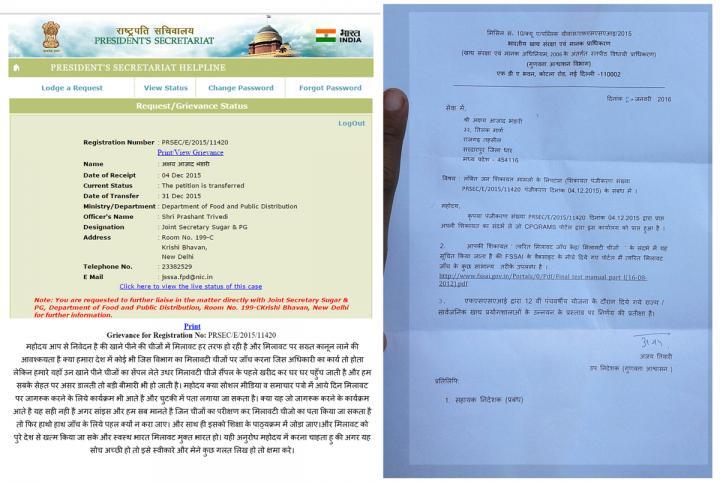 Rajgarh-akshay-bhandari-wrote-letter-to-pm-narendra-modi-on-adulteration-deal-strictly-राजगढ़ के युवा ने मिलावट पर सख्ती से निपटने के के लिए पत्र लिखा