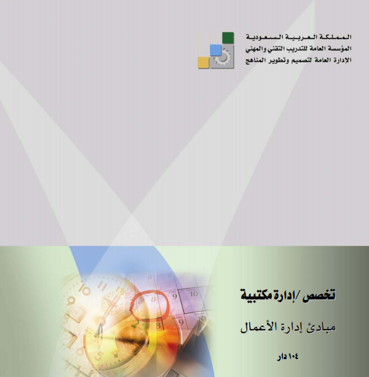 Book principles of business administration arabic