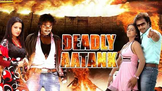 Deadly Aatank Hindi Dubbed Full Movie Download, Deadly Aatank Hindi Dubbed Movie Download, Deadly Aatank Full HD Movie in Hindi Dubbed, download free Deadly Aatank full hd hindi dubbed movie mkv mp4 download.