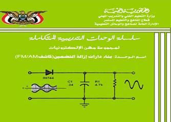 كتاب بناء دوائر ( كاشف FMAM ) ازالة التضمين pdf