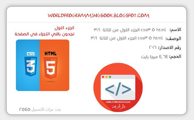 """كتاب يشرح HTML5, CSS3 بشكل سهل ومبسط مقسم الى ثلاثة اجزاء """" الجزء الاول"""