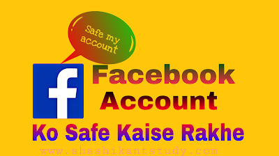 facebook-hack-hone-se-kaise-bachaye