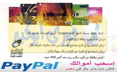 سحب اموالك على الباي بال بفيزا البريد المصري