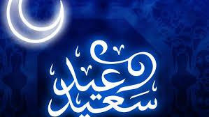 موعد اجازة عيد الفطر 2017 وعدد أيام الإجازة في القطاعين العام والخاص