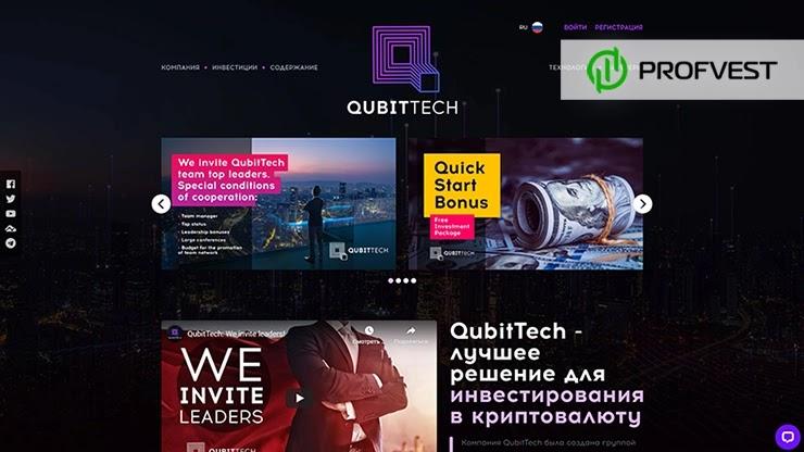 QubitTech обзор и отзывы HYIP-проекта