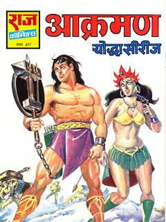 akraman-yodha