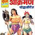 आक्रमण (योद्धा) मुफ्त हिंदी पीडीऍफ़ कॉमिक | Akraman (Yoddha) Free Hindi Pdf Comic |
