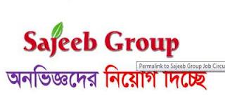 Job Circular 2019 Sajeeb Group Image