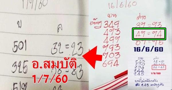 เลขเด็ด อ.สมบัติ สรุปบน-ล่างเน้นๆ งวดวันที่ 1 กรกฎาคม 2560