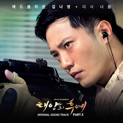 Lyric Once Again (다시 너를) - Mad Clown, Kim Na Young (Descendants of the Sun OST)