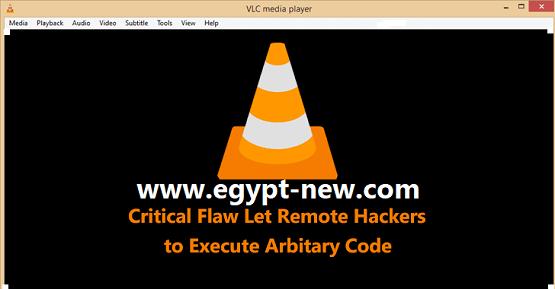 تسمح نقاط الضعف في VLC للمتسللين عن بعد بتنفيذ التعليمات البرمجية التعسفية مع امتياز المستخدم