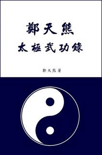 鄭天熊太極武功錄 Cheng Tin Hung Tai Chi History