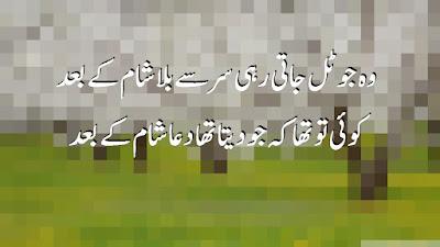 خوبصورت اردو شاعری :  وہ جو ٹل جاتی رہی سر سے بلا شام کے بعد