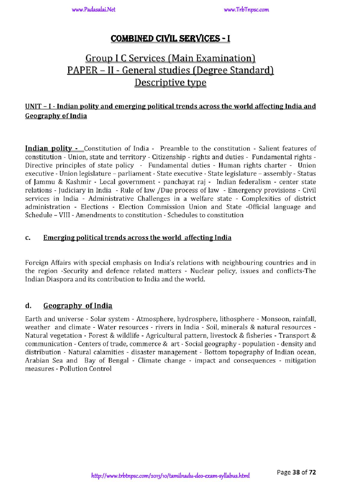 Tamilnadu DEO Exam Syllabus ~ TRB TNPSC