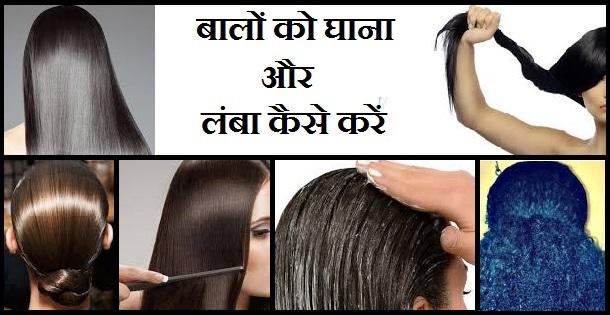 बालों को घाना और लंबा कैसे करें