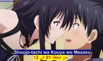Shoujo-tachi wa Kouya wo Mezasu مجمع مشاهدة وتحميل جميع حلقات فتيات وراء ارض قاحلة من الحلقة 01 الى 12