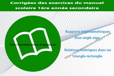 Rapports trigonométriques d'un angle aigu - Relations métriques dans un triangle rectangle - Corrigées des exercices du manuel scolaire - 1ère année secondaire