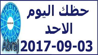 حظك اليوم الاحد 03-09-2017