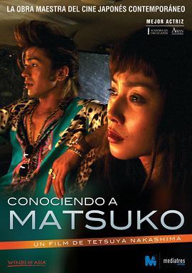 Cartel de la película Conociendo a Matsuko del director Testuya Nakashima