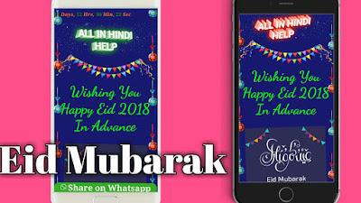 Eid Mubarak wishing script