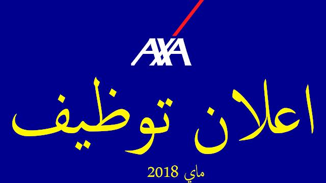 اعلان توظيف بشركة axa assurance -  axa assurance recrutement 2018