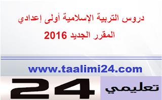 دروس التربية الإسلامية الأولى إعداي - المقرر الجديد 2016