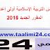 دروس التربية الإسلامية الأولى إعدادي - المقرر الجديد 2016