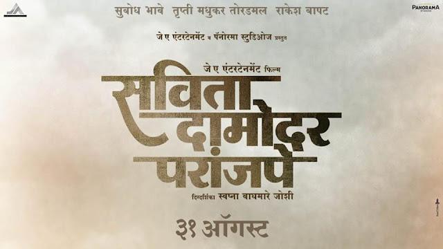 John Abraham Marathi Film Savita Damodar Paranjpe