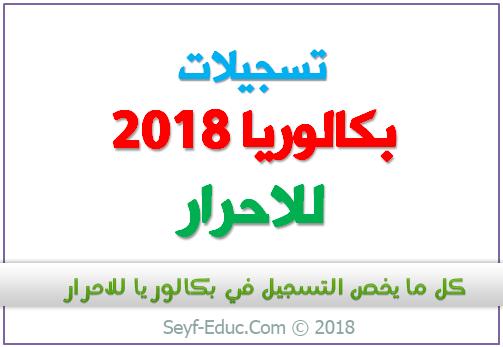 تسجيلات شهادة البكالوريا 2019 بالمراسلة