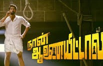 Naan Aanayittal 2017 Tamil Dubbed Movie Watch Online