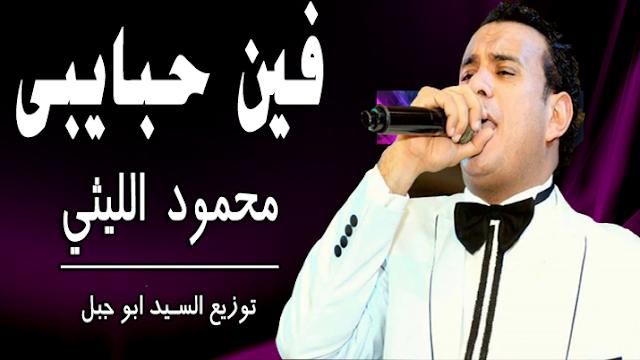 .محمود الليثى 2019 فين حبايبي - الليثى توزيع درامز العالمى السيد ابو جبل النسخه الاصلية