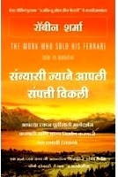 Robin Sharma Marathi book