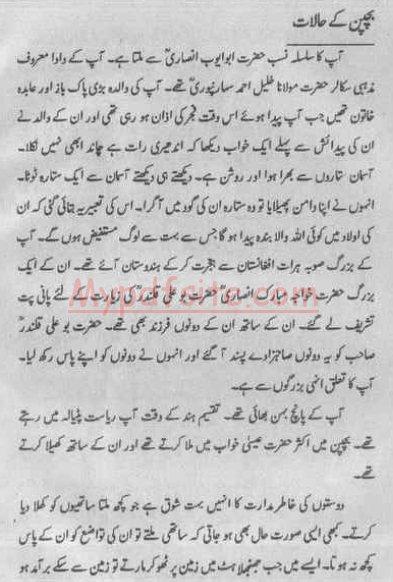 Khwaja Shamsuddin Azeemi Pdf Book