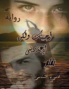 تحميل رواية أحببتك ولكن أعذريني pdf مي عمر
