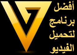 برنامج تحميل الفيديو Video Program Download