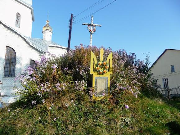Тяпче. Символическая могила Борцам за волю Украины