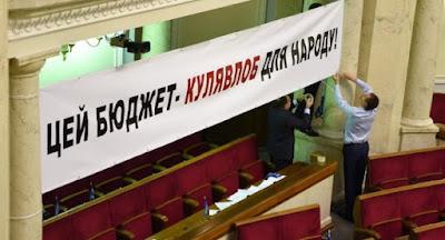 Верховная Рада внесла изменения в только что принятый бюджет на 2019 г