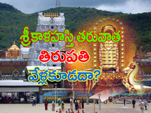 http://www.hindutemplesguide.com/2016/07/are-we-not-supposed-to-visit-tirupathi.html