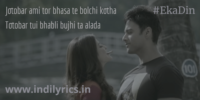 Eka Din Faka Raat | Fidaa | Audio song Lyrics with English Translation and Real Meaning