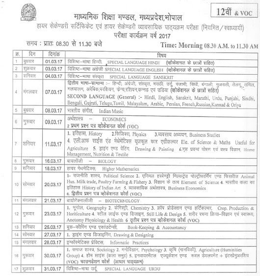 Madhya Pradesh Higher Secondary (12th Class) Examination Time Table 2017