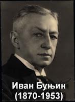 Иван Буњин | ЕСХИЛ