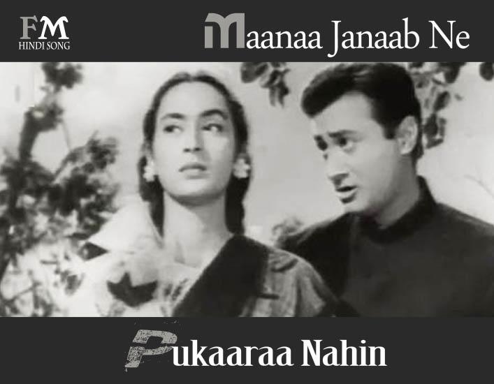 Maanaa-Janaab-Ne-Pukaaraa-Nahin-Paying-Guest-(1957)
