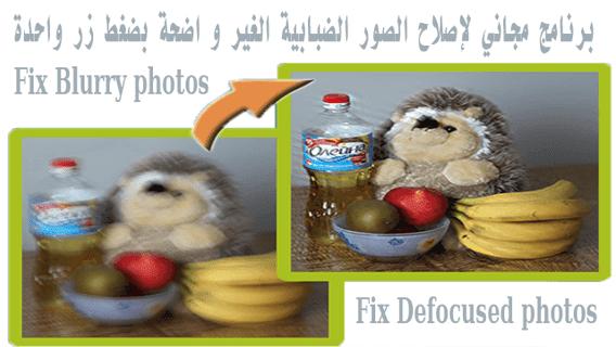 برنامج مجاني لإصلاح الصور الضبابية الغير و اضحة بضغط زر واحدة