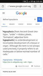 البحث عن تعريف مصطلح أو كلمة علمية على جوجل