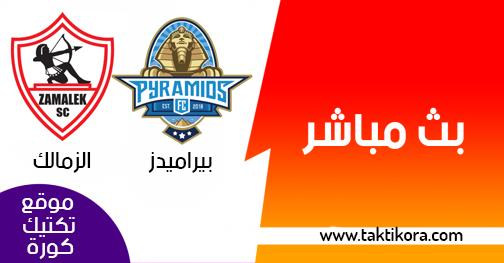 مشاهدة مباراة الزمالك وبيراميدز بث مباشر 23-04-2019 الدوري المصري