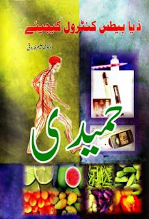 Ziabeetas (Sugar) Control Kejeyee pdf urdu