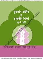 NCTB Ebtedayi Class Four Quran Majid o Tajvid Shikkha