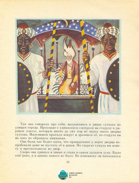 Детская литература советского периода. Аладдин и волшебная лампа СССР.